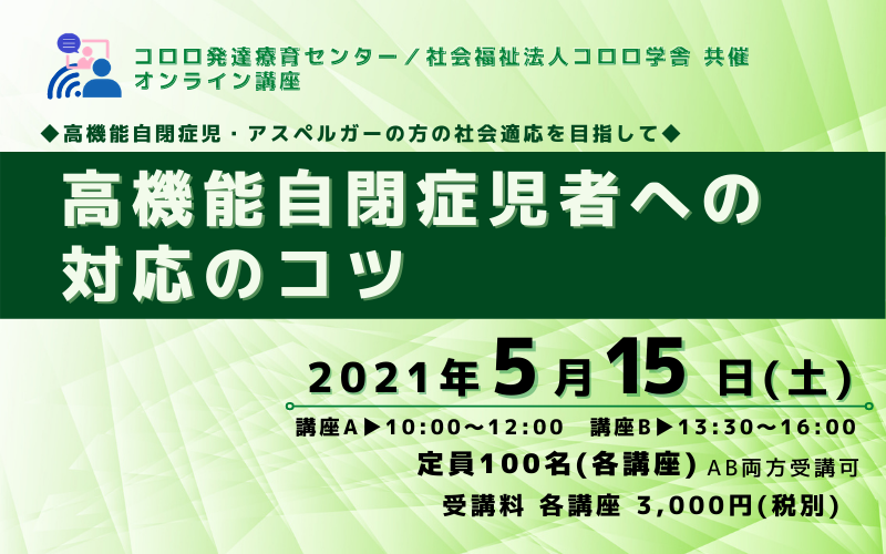 5月高機能講演会